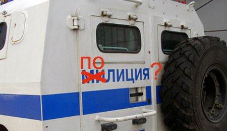 """Даешь милицию! Очередной провал Медведева – его главному закону дан """"обратный ход"""""""